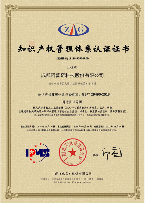 Intellectual Property System Certificate